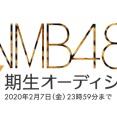 NMB7期生メンバーに期待したい特技