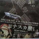 『(東京)世界遺産ナスカ展開催中』の画像