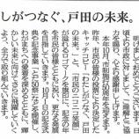 『(埼玉新聞)戸田市の年頭抱負』の画像