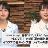"""『【動画】20201116 =LOVE(イコールラブ)/ 青春""""サブリミナル"""" Type B 特典映像『=LOVE/≠ME 夏の課外研修』予告編【イコラブ、ノイミー】』の画像"""