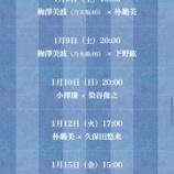 『【乃木坂46】大歓喜!!!伊藤理々杏出演舞台、まさかの梅澤美波も出演決定!!!!!!キタ━━━━(゚∀゚)━━━━!!!』の画像