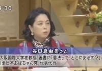 【辺野古/行政不服審査】TBSサンモニ・谷口真由美「日本国憲法が保障する人権というのは、沖縄の人に適用されないってことはない訳で...」(動画)