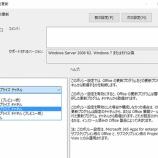 『(Microsoft 365)アプリの更新チャネルをADのGPOで変更する方法を検証してみた』の画像
