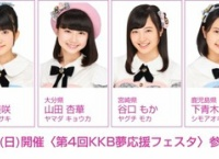 10/15開催「第4回KKB夢応援フェスタ」に出演するチーム8メンバー6名発表!【鹿児島】
