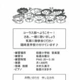 『平成31年4月配布の回覧です』の画像