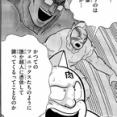 【悲報】キン肉マン、神々との直接対決に突入へwwwww