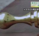 【画像】聖地エルサレムで謎の物体発見!!!!!!!!←最近発売された健康器具でした