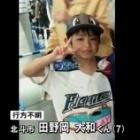 『【北海道】行方不明だった田野岡大和君を自衛隊駒ケ岳演習場で保護』の画像