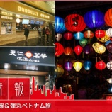 『香港彩り情報「香港国際空港最新情報&弾丸ベトナム旅」』の画像