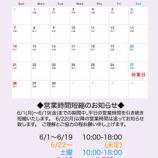 『6月の営業日カレンダー(~20日まで)』の画像