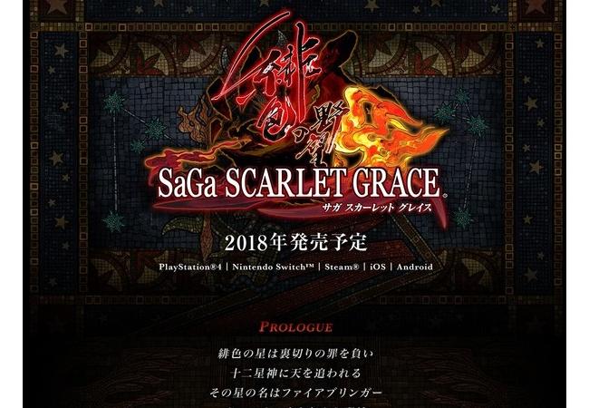 『サガスカーレットグレイス』PS4とスマホでも発売決定!