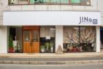 JINa - 美容室(私部西)