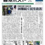 『【香港ポスト】「エグゼクティブボイス掲載「~中国アレルギーがないマカオ【マカオ新聞】~』の画像