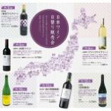 『【イベント】「秋のワインフェア」日本ワインが日替わりで登場!』の画像