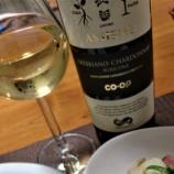『COOP Assieme Trebbiano Chardonnay (アシーメ トレッビアーノ シャルドネ )』の画像