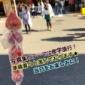 【イベント情報】  12/8開催のへんてこ学園4回目は~? ...