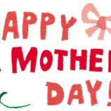 『今年は5月10日(日)です。母の日カード並べました!』の画像