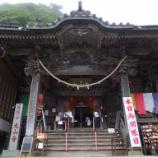 『いつか行きたい日本の名所 大山寺』の画像