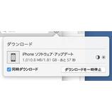『iOS9.0が来ていたので、アップデート中。→ 一週間後iOS 9.0.1がでてくる。』の画像