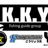 『K.K.Y フィシイングガイドグループ発動!! 空き情報』の画像