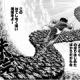 【悲報】ジャンプ史上最悪の打ち切り漫画wwwwww