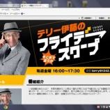 『【ラジオ出演】ニッポン放送「テリー伊藤のフライデースクープ」』の画像