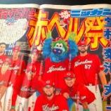 『【掲載】日刊スポーツ』の画像