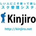 タスク管理「Kinjiro」とは何なのか2分でわかるビデオ