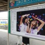 『【乃木坂46】これ、めちゃくちゃ広告費掛かってるだろうな・・・街の中に奇跡の光景が!!!!!!』の画像