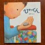 『100円玉で買えない物はないと信じていた少年時代│【絵本】180『ひゃっくん』』の画像