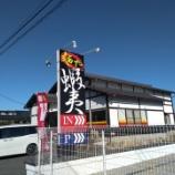 『五代目麺や 蝦夷 (えぞ) @埼玉県/東松山市』の画像