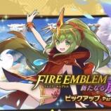 『【ドラガリ】レジェンド召喚「FIRE EMBLEM 新たなる扉 ピックアップ Part 2」を引いていく!』の画像