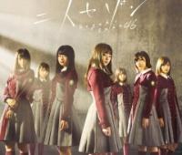 【欅坂46】CDがリリースされるごとにけやかけで全曲フルで1回は披露して欲しい