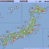 『1月14~15日は全国的に大雪!浜松での降雪の可能性は低いものの遠出する人は十二分に注意』の画像