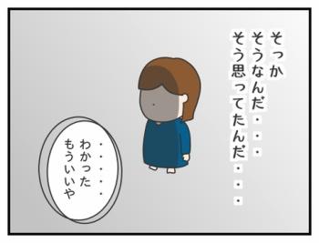 393. ナル男君の本心