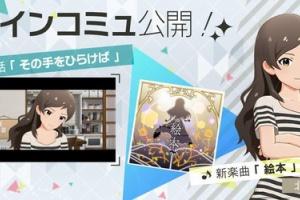 【ミリシタ 】メインコミュ第78話公開!北沢志保の『絵本』が実装!