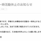 『【欅坂46】原田葵、学業専念のため活動休止することが決定!!!』の画像