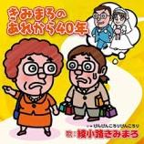 『3月1日・福祉部「茶話会」開催中止!』の画像