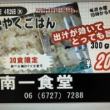 『かやくご飯を販売中』の画像