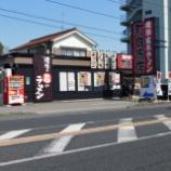 『横浜家系ラーメン 町田商店 豊明店@愛知県豊明市前後町三ツ谷』の画像