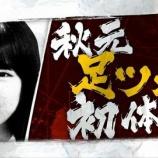 『【乃木坂46】秋元真夏 VS ドクターフットwww【乃木坂工事中】』の画像