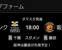 【朗報】阪神タイガース二軍の試合が面白そう