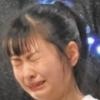 松岡はなさん、号泣...