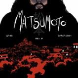 『松本サリン事件を描いた『MATSUMOTO』を、どう読むか?』の画像