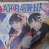 AKB48新聞の指原がファブリーズのCMの人に似てる件