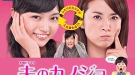 TBS「夫のカノジョ」視聴率3・0%…今世紀民放連続ドラマ 最低視聴率を更新