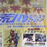 『明日「荒川下水道フェスタ2007」が開催されます』の画像