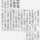 『(埼玉新聞)夏の計画停電不実施を要望 戸田市が東電に』の画像