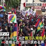 『モーリシャス政府、日本に賠償金32億円要求 漁船100隻購入費用にあてる予定』の画像