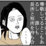 シロクマとパンダ~とある外国人パパの育児・家事~